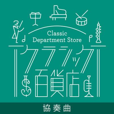 Various Artists - Classic Department Store - Concerto TOP20 (2021)