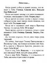 Святитель Николай Сербский - Отче наш (2008) PDF