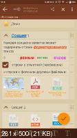 VIP Notes - блокнот c шифрованием текста и файлов 9.9.53 (Android)