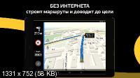 Яндекс.Навигатор 5.50 – пробки и навигация по GPS (Android)