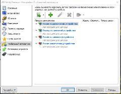 USB Safely Remove 6.4.2.1298 (2021) РС