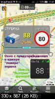 Антирадар - Стрелка 5.99 (Android)
