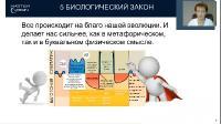 Психосоматика гормональной системы (2021/PCRec/Rus)