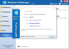 Windows 10 Manager 3.5.4.0 (2021) PC