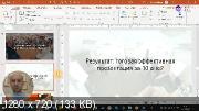 Как на 500% ускорить работу в PowerPoint (2021)