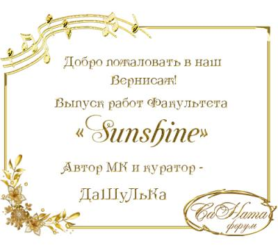 "Выпуск работ факультета ""Sunshine"" E2327d827444818f0924bd33a498cadf"