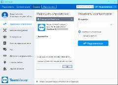 TeamViewer 15.20.6 (2021) PC