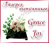 Галерея  выпускников  Grace Joy 1b0fcd3407110d01b3027faa1034ac5f