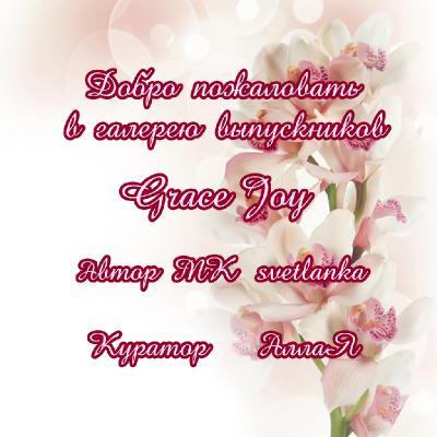 Галерея  выпускников  Grace Joy _2e77e3339d4af6ae6fbed899c39d8b66