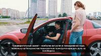 Как перестать бояться водить машину (2021) CAMRip