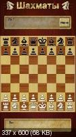 Шахматы/Chess 3.321 (Android)