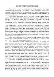 Игумен Марк - Злые духи и их влияние на людей (2000) PDF