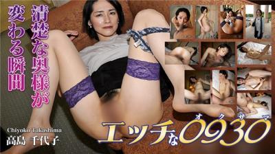 HD/SD H0930 ki210605 エッチな0930 野島 静香 43歳