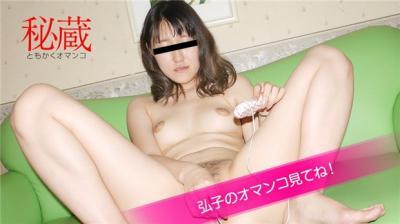 HD/SD 10musume 060621 01 天然むすめ 060621 01 秘蔵マンコセレクション ~弘子のオマンコ見てね~