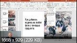 PowerPoint: расширенные возможности (2021)