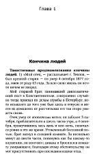 Дьяченко Григорий - Тайная жизнь души после телесной смерти (2010) PDF, DJVU